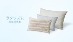 ラクシズム-快眠枕特集-のセールをチェック