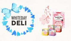 WHITEDAY DELI_SAKURA TEA/SAKURA Latteのセールをチェック