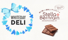 WHITEDAY DELI_ORGANIC SWISS CHOCOLATE -STELLA-(ステラ ベルンライン)のセールをチェック