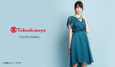 TAKASHIMAYA COLOR FORMALのセールをチェック