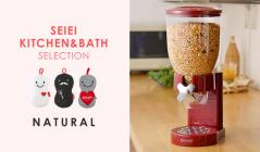 NATURAL KITCHEN&BATH GOODS -LEIFHEIT/LEONARDO andmoreのセールをチェック