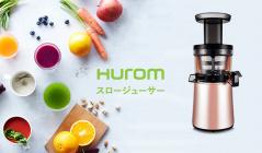 HUROM -スロージューサー-(ヒューロム)のセールをチェック