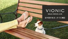 VIONIC 足の歪みをまっすぐに補正(バイオニック)のセールをチェック