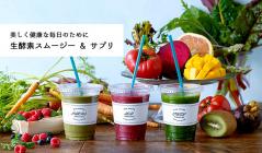 美しく健康な毎日のために 生酵素スムージー&サプリのセールをチェック