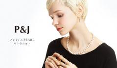 P&J PEARL  -プレミアムPEARLセレクション-のセールをチェック