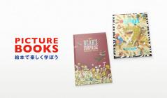 PICTURE BOOKS -絵本で楽しく遊ぼう-のセールをチェック