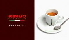 KIMBO COFFEE -真のナポリコーヒー-(キンボ)のセールをチェック
