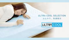 ULTRA COOL SELECTION -ひんやり、快適寝具-のセールをチェック