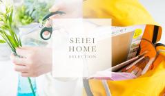 SEIEI HOME SELECTIONのセールをチェック