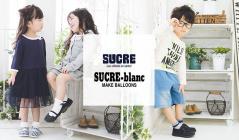 SUCRE & SUCRE-blanc BABY&KIDS(シュクル)のセールをチェック