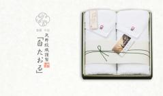 矢野紋織謹製白たおるのセールをチェック