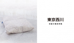 東京西川-初夏の寝具特集-のセールをチェック