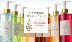 まるで美容液-第3のハンドソープ OLUPONO(オルポノ)のセールをチェック