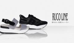 RUCOLINE -疲れない美脚スニーカー-のセールをチェック