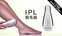 IPL脱毛器(プラソニエ)のセールをチェック