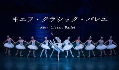 キエフ・クラシック・バレエ(チケット)のセールをチェック