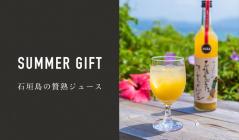 SUMMER GIFT 石垣島の贅熟ジュースSELECTIONのセールをチェック