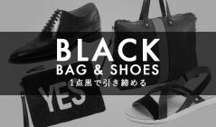 BLACK BAG & SHOES -1点黒で引き締める-のセールをチェック