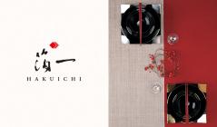 和モダンな食卓を彩る -HAKUICHI-(ハクイチ)のセールをチェック