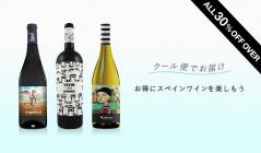 クール便でお届け お得にスペインワインを楽しもう(セレクションパラジャパン)のセールをチェック