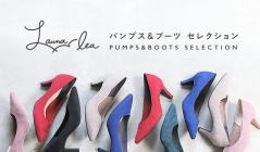LAUNA LEA パンプス&ブーツセレクション(ラウナレア)のセールをチェック