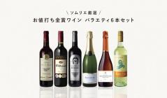 ソムリエ厳選 お値打ち金賞ワインバラエティ6本セットのセールをチェック