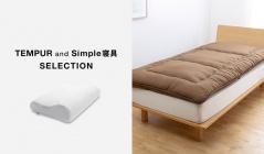 TEMPUR and Simple 寝具 SELECTION(テンピュール)のセールをチェック