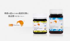季節の変わりめの風邪対策に 高品質マヌカハニー -Kiwi MANUKA HONEY-のセールをチェック