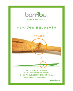 bambu(バンブー)ラウンドスプーン見る