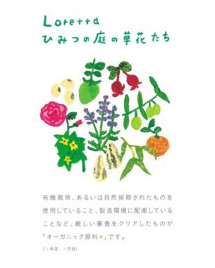 ロレッタ ひみつの庭 虹の雫(保湿用リップエッセンス/ほのかな赤色)見る