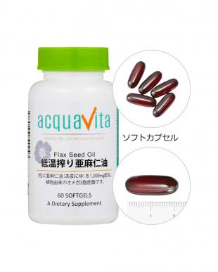 低温搾り亜麻仁油(60粒/1ヵ月分)×3見る