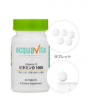 ビタミンD1000(60粒/2ヵ月分)×3見る