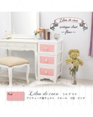 ピンク  日本製アンティーク風チェスト3段見る