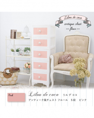 ピンク  日本製アンティーク風チェスト5段見る