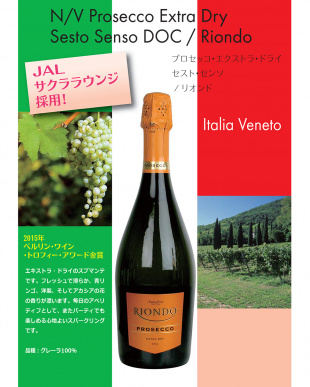 『JALサクララウンジ採用』プロセッコ・エクストラ・ドライ・セスト・センソ見る