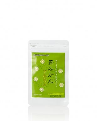 花粉対策サプリメント 青みかんフルミン 3袋セット見る