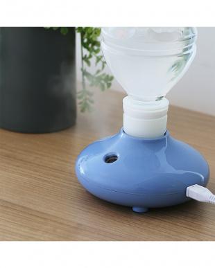 ブルー  ペットボトル式加湿器見る