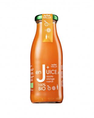 アップルオレンジキャロット  オーガニックジュース 8本セット見る