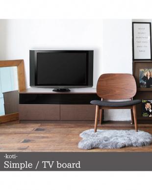ダークブラウン シンプルテレビボード見る