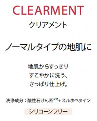 イオ クレンジング クリアメント+クリーム シルキーリペア 600mLセット見る
