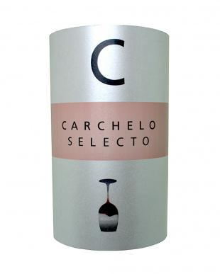 『エレガンスの凝縮 カルチェロの兄貴分ワイン』カルチェロ・セレクト見る
