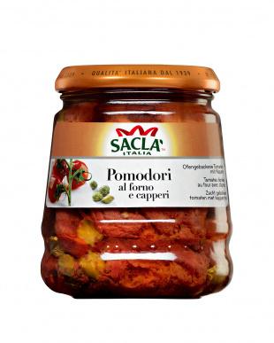 南イタリア産プラムトマトのアル・フォルノ&ケッパー・オイル漬け 2点セット見る