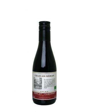 『いつでもフレッシュ!オーガニックワイン』シャルル・メラ・オーガニック・V.V. メルロー/カベルネ 187mL×6本セット見る