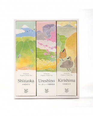 煎茶のバラエティを楽しむセット(有機静岡煎茶、有機嬉野煎茶、有機霧島煎茶)見る