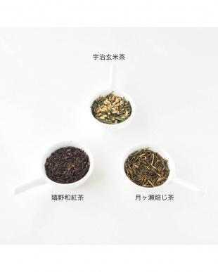 香りを楽しむセット(有機宇治玄米茶、有機月ヶ瀬焙じ茶、有機嬉野紅茶)見る