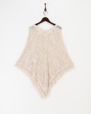 ベージュ  透かし編みフリンジポンチョ見る