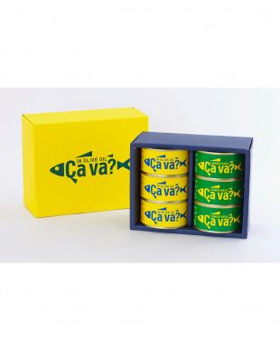 CA VA?(サヴァ)缶 2種6缶 BOXセット(オリーブオイル漬け×3缶+レモンバジル味×3缶)見る