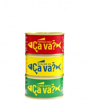 CA VA?(サヴァ)缶 3種3缶セット(オリーブオイル漬け+レモンバジル味+パプリカチリソース味)見る