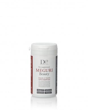 ザ サプリメント MEGURI Beauty 3個セット見る