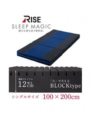 ネイビー 健康寝具マットレス 極厚12cm ブロックタイプ シングル見る